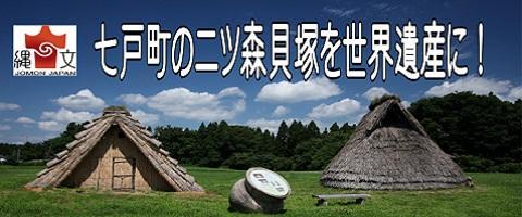 七戸町の二ツ森貝塚を世界遺産に!