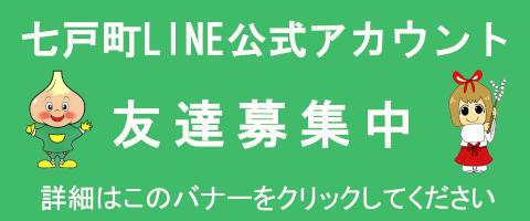 七戸町LINE公式アカウント友達募集中!
