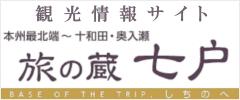 旅の蔵|七戸十和田駅からの観光情報