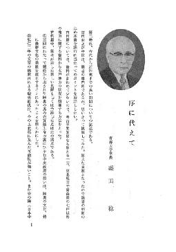 七戸町史 第2巻 | 沿革 | 広報・資料 | 青森県七戸町~潤いと彩り ...